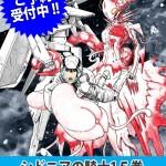 シドニアの騎士15巻