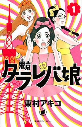 東京タラレバ娘6巻