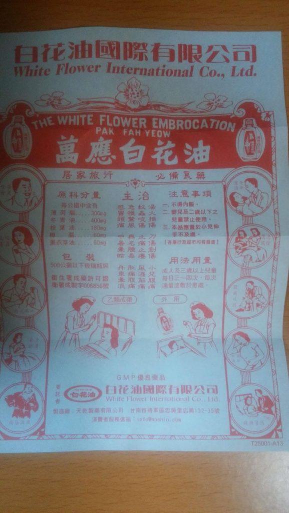 白花油取り扱い説明書