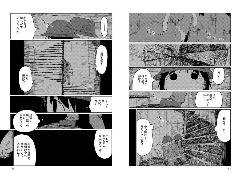 少女終末旅行6巻