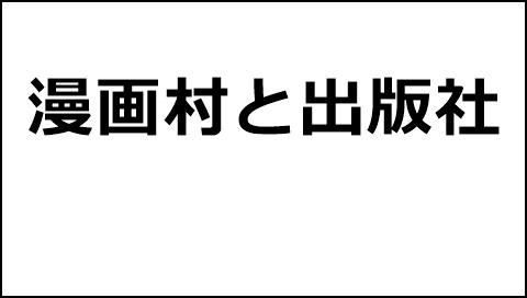 漫画村と出版社