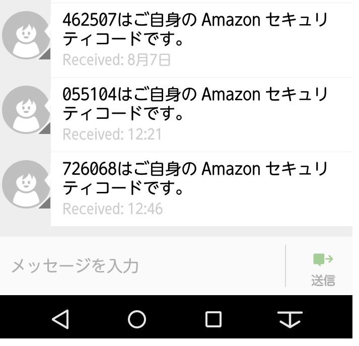アマゾン認証パスワード