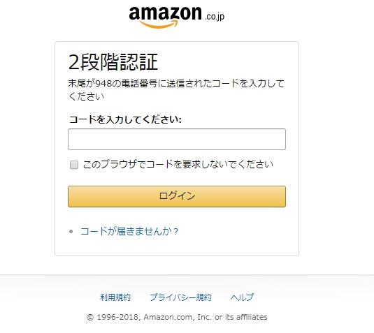 アマゾン 二段階認証