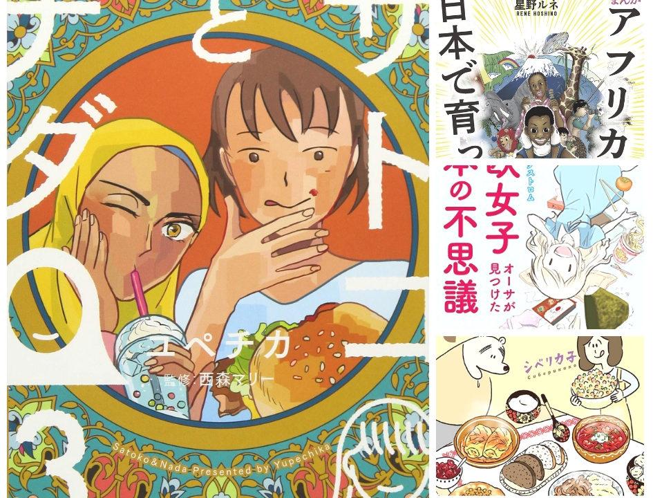 外国人に関係する日本のエッセイ漫画のおすすめをまとめてみた